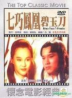 Bruce Tuan 7-Promise (Taiwan Version)
