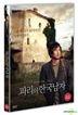 パリの韓国男 (DVD) (韓国版)
