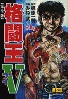 kakutouou bui kanzemban 1 V mangashiyotsupu shiri zu 153
