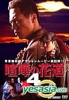 Kenka no Hanamichi Vol.4 (Japan Version)