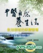 Zhong Yi Zi Ran Yang Sheng Fa _ _ Cong You Dao Lao De Bao Jian Zhi Hui