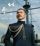 NHK Special Drama - Saka no Ue no Kumo (Part 2) (Vol.6 - Anglo-Japanese Alliance) (Blu-ray) (Japan Version)
