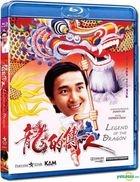 龍的傳人 (1991) (Blu-ray) (香港版)