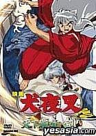 Inuyasha The Movie 3  - Tenka hadou no ken (Japan Version)