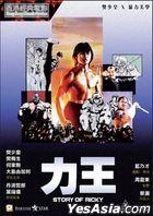Story Of Ricky (1991) (DVD) (2020 Reprint) (Hong Kong Version)