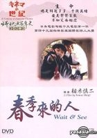 日本映画百年史:春季来的人 (香港版)