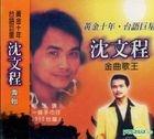 Chen Wen Cheng Zhuan Ji ( Xiang Qian Zhai,  Yi Tiao Shou Jin Zi)