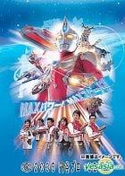Ultraman Max Vol.1 (Japan Version)