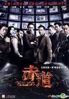 Helios (2015) (DVD) (Hong Kong Version)