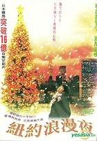 Niu Yue Lang Man Ye (Taiwan version)