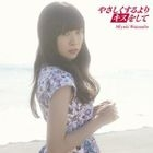 Yasashikusuruyori Kisu wo Shite (SINGLE+DVD) (Normal Edition)(Japan Version)