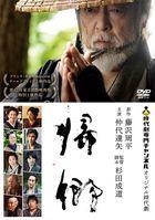 歸鄉 (DVD)(日本版)