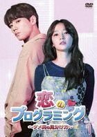 Please Don't Date Him (DVD) (Box 1) (Japan Version)