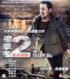 The Yellow Sea (2010) (VCD) (Hong Kong Version)
