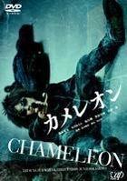 Chameleon (DVD) (Japan Version)