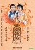The Fearless Duo (DVD) (End) (Uncut Edition) (English Subtitled) (TVB Drama) (US Version)