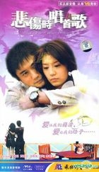 Singing When You Are Sad (VCD) (End) (China Version)