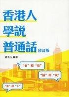 Xiang Gang Ren Xue Shuo Pu Tong Hua ( Xiu Ding Ban )