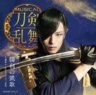 Shori no Gaika [Press Edition B / Nikkari Aoe Jacket] (First Press Limited Edition) (Japan Version)