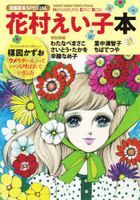 hanamura eiko bon shiyounen sande  komitsukusu supeshiyaru SHONEN SUNDAY COMICS SPECIAL mangakabon supeshiyaru mangakabon SPECIAL
