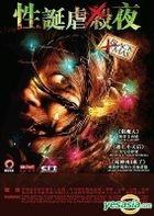 Black X-Mas (2006) (DVD) (Hong Kong Version)