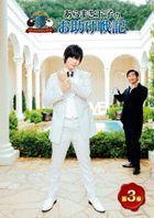Aramakingdom - Aramaki Ouji no Otasuke Senki - Chapter 3  (DVD) (Japan Version)