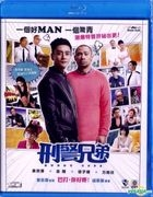 Buddy Cops (2016) (Blu-ray) (Hong Kong Version)