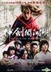 神劍闖江湖 (2012) (DVD) (台灣版)