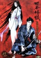 Yotsuya Kaidan (DVD) (Hong Kong Version)