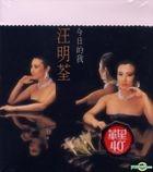 今日的我 (金碟) (華星40經典金唱片)