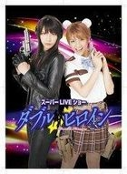 Double Heroin Super Live Show - Complete Edition (DVD) (Japan Version)