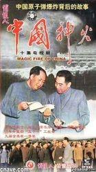 Zhong Guo Shen Huo (Vol. 1-10) (China Version)