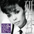 Ken Naoko Best Collection 32 (Japan Version)