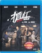 搶紅 (2017) (Blu-ray) (限量特別版) (香港版)