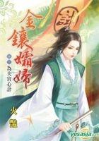 Wei Fu Gong Xin Ji : Jin Xiang Shuang Fu Juan San
