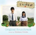 TV Drama - Kingyo Club Original Soundtrack (Japan Version)
