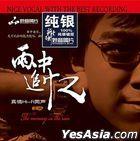 雨中追憶 (純銀CD) (中國版)