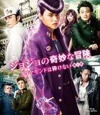 JoJo's Bizarre Adventure: Diamond Is Unbreakable Chapter I (Blu-ray) (Standard Edition) (Japan Version)