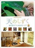 Ten no Shizuku Tatsumi Yoshiko 'Inochi no Soup' (Blu-ray)(Japan Version)