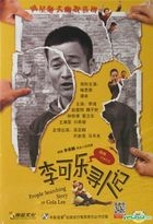 People Searching Story Of Cola Lee (DVD) (China Version)