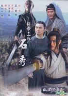 Shui Hu Ying Xiong Pu - Pin Ming San Lang Shi Xiu (DVD) (Taiwan Version)