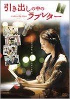 Listen to My Heart (DVD) (Japan Version)