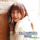 Masshiro na Kimochi (SINGLE+DVD)(Japan Version)