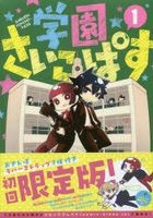 Gakuen Psycho-Pass 1 (Limited Edition)