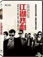 Fooling Around Jiang Hu (2016) (DVD) (Taiwan Version)
