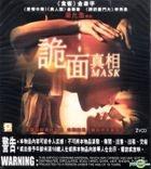 Rainbow Eyes (VCD) (Hong Kong Version)