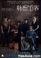 秘密訪客 (2021) (DVD) (香港版)