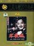 Bu Ye Cheng (DVD) (China Version)