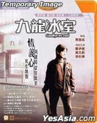 Goodbye Mr. Cool (2001) (DVD) (2021 Reprint) (Hong Kong Version)