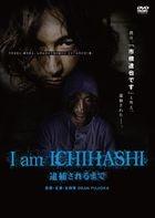 I am Ichihashi - Journal of a Murderer (DVD)(Japan Version)